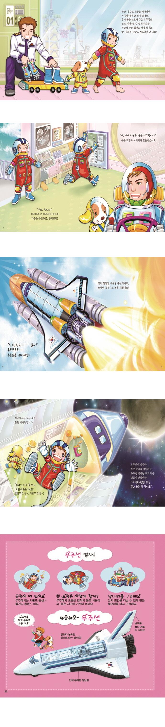 슈웅~ 슈웅 우주선(상상력을 길러 주는) 도서 상세이미지