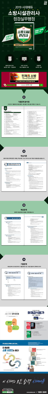 소방시설관리사 2차 점검실무행정(2019)(개정판) 도서 상세이미지