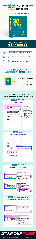 30일 단기합격 공인중개사 1차 이론편(2021)(공인중개사 단기합격 시리즈) 도서 상세이미지