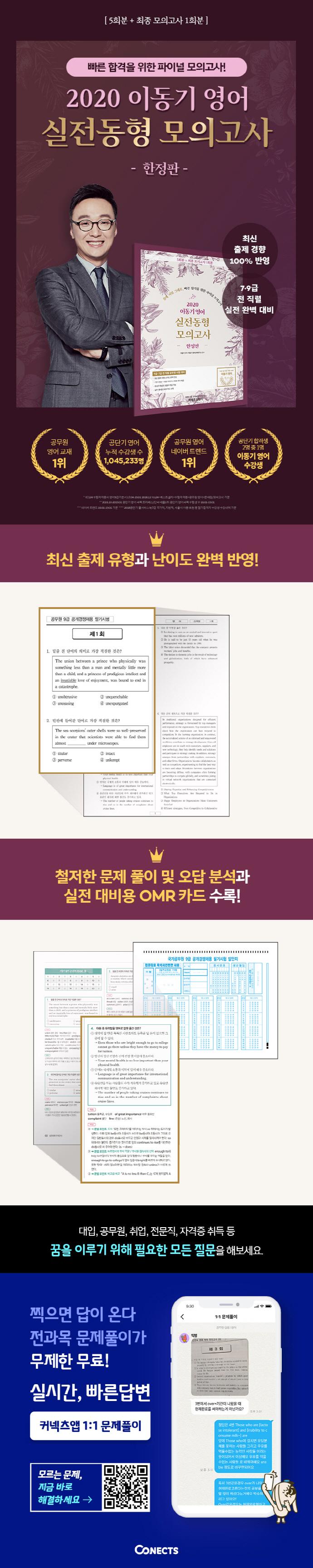 이동기 영어 실전동형 모의고사(2020)(한정판)(커넥츠 공단기) 도서 상세이미지