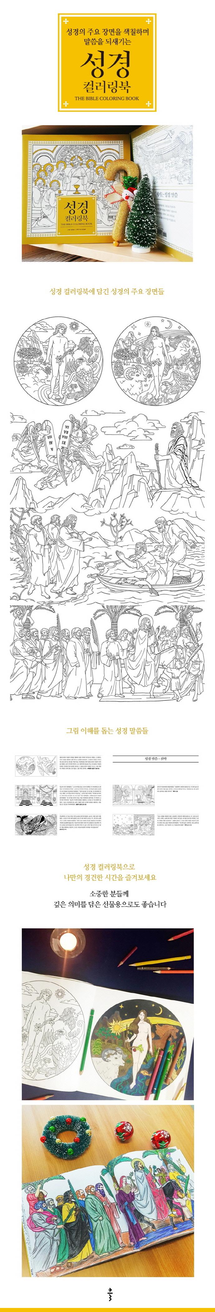 성경 컬러링북 도서 상세이미지
