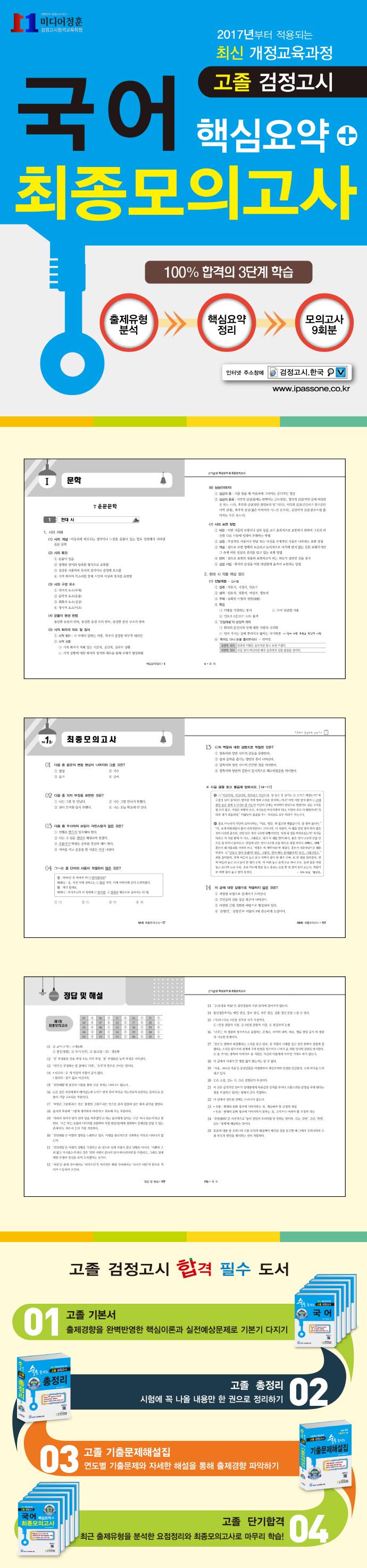 국어 핵심요약 + 최종모의고사(2018)(단기합격 고졸 검정고시) 도서 상세이미지