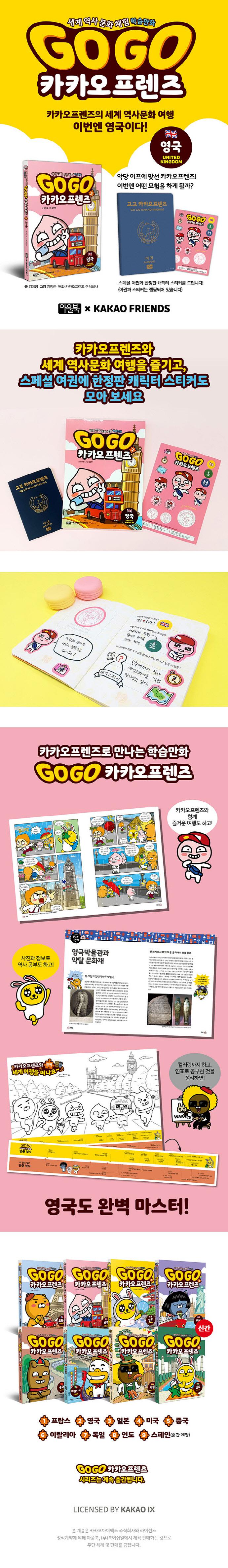 Go Go 카카오프렌즈. 2: 영국 도서 상세이미지