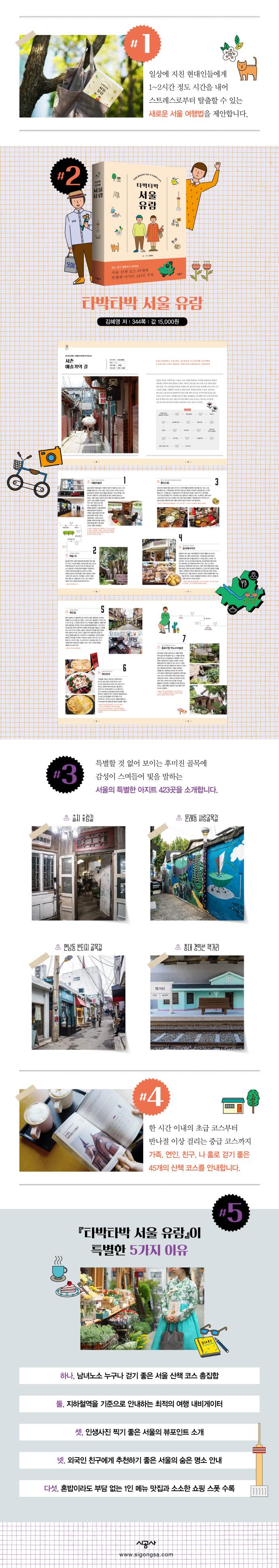 타박타박 서울 유람 도서 상세이미지