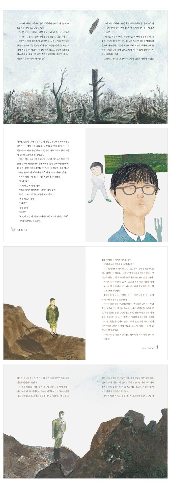수난 사대(꿈꾸는돌고래 3) 도서 상세이미지