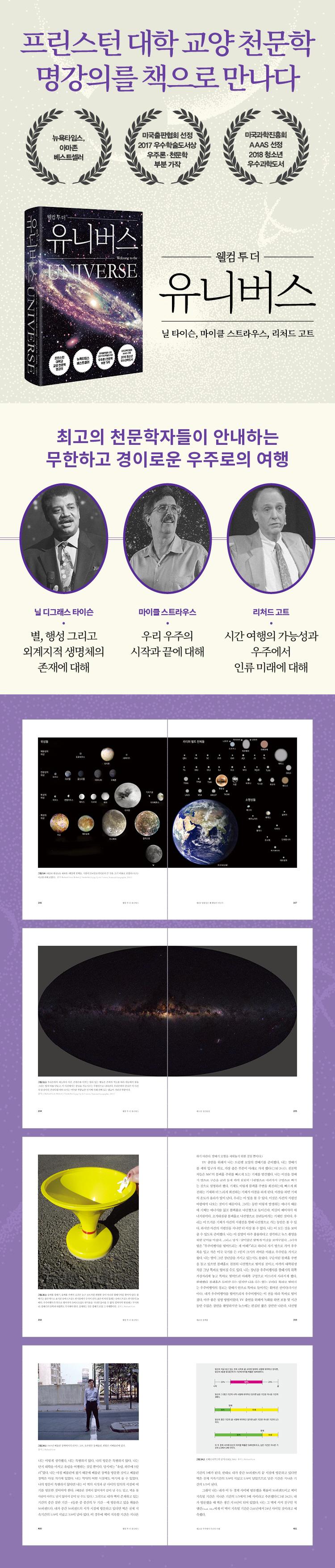 웰컴 투 더 유니버스(양장본 HardCover) 도서 상세이미지