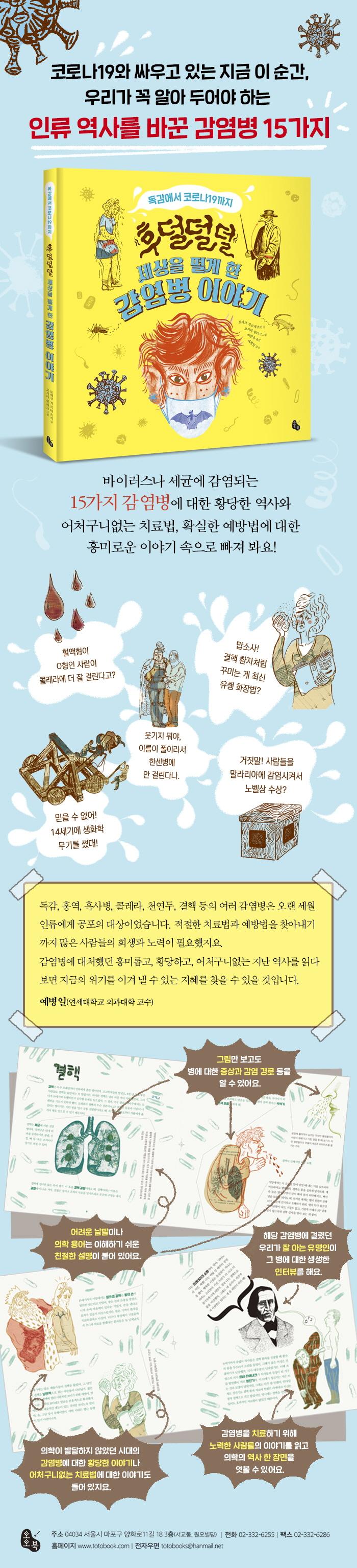 세상을 떨게 한 감염병 이야기(후덜덜덜)(양장본 HardCover) 도서 상세이미지