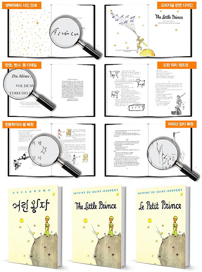 The Little Prince(더 리틀 프린스)(어린왕자 영어판)(양장본 HardCover) 도서 상세이미지