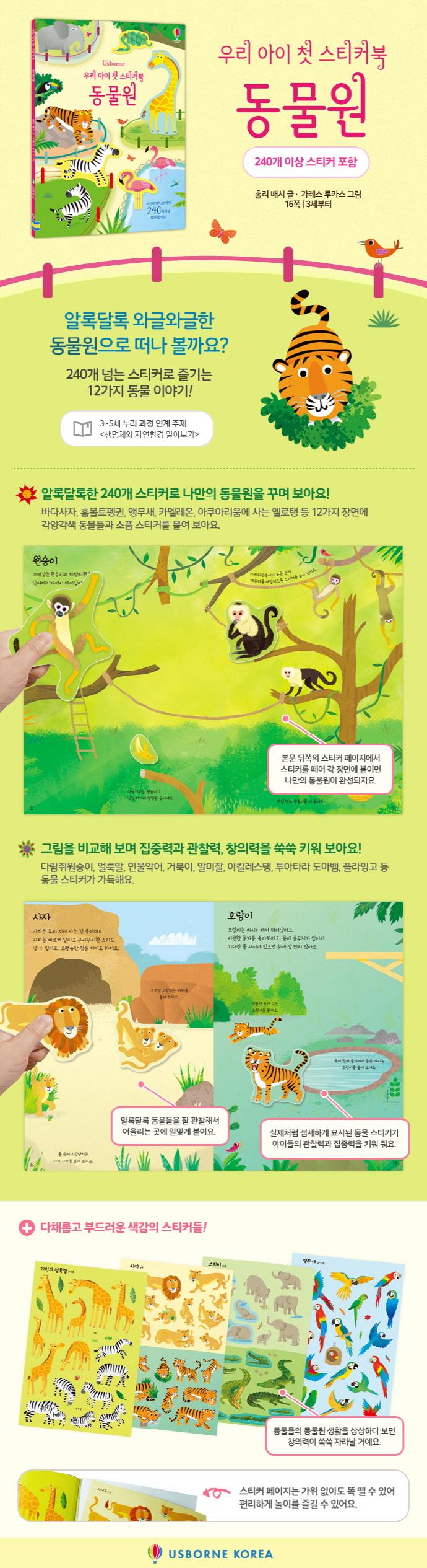 우리아이 첫 스티커북 동물원 도서 상세이미지