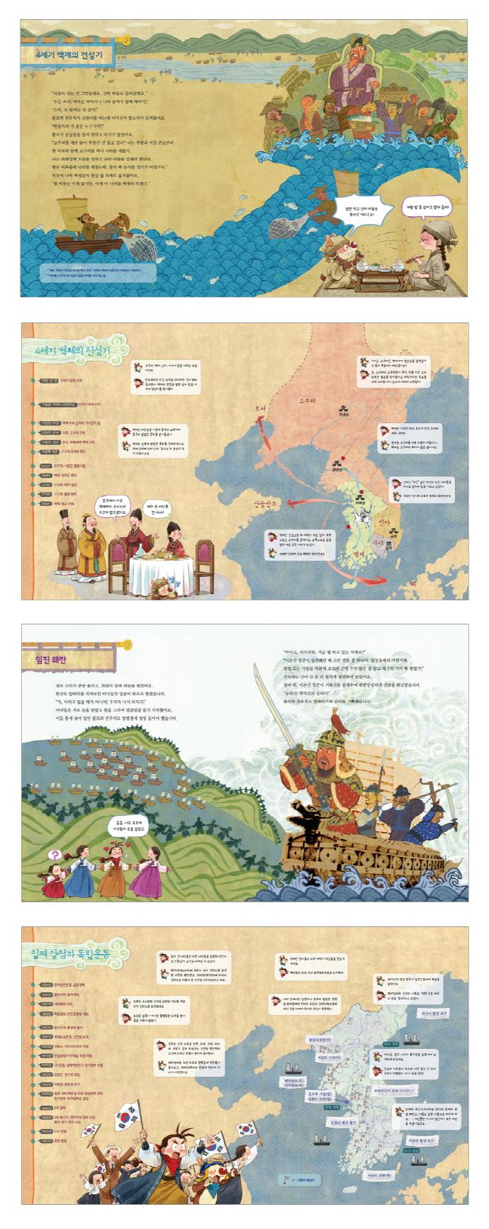 교과서 역사 지도책(상상의눈 6)(양장본 HardCover) 도서 상세이미지