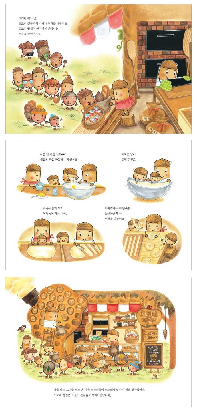 도토리 마을의 빵집(웅진 세계 그림책 142)(양장본 HardCover) 도서 상세이미지