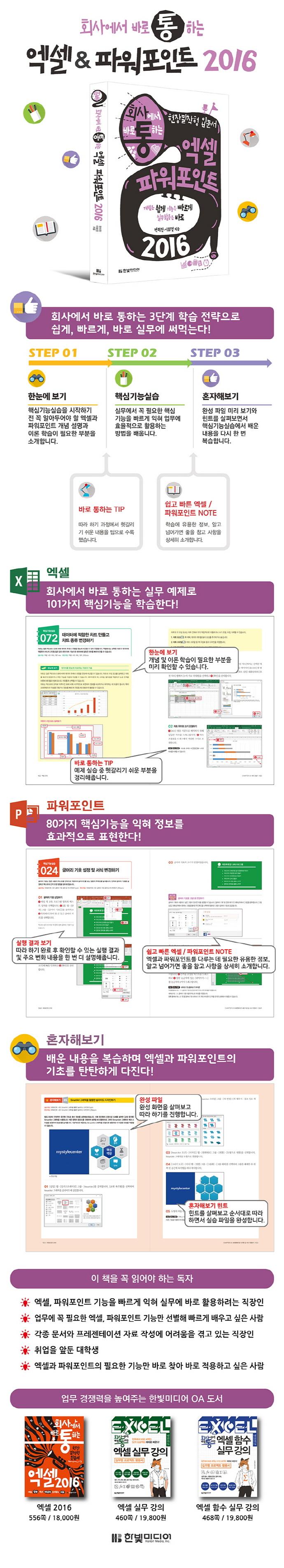 엑셀 파워포인트 2016(회사에서 바로 통하는) 도서 상세이미지