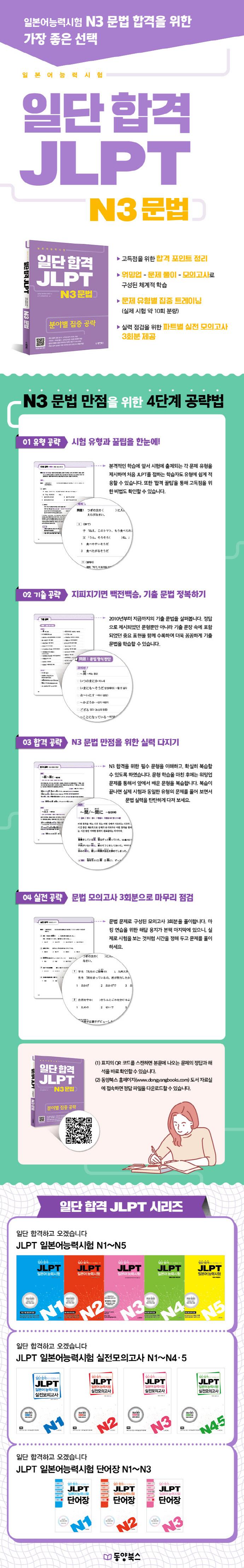 일단 합격 JLPT 일본어능력시험 N3 문법 도서 상세이미지