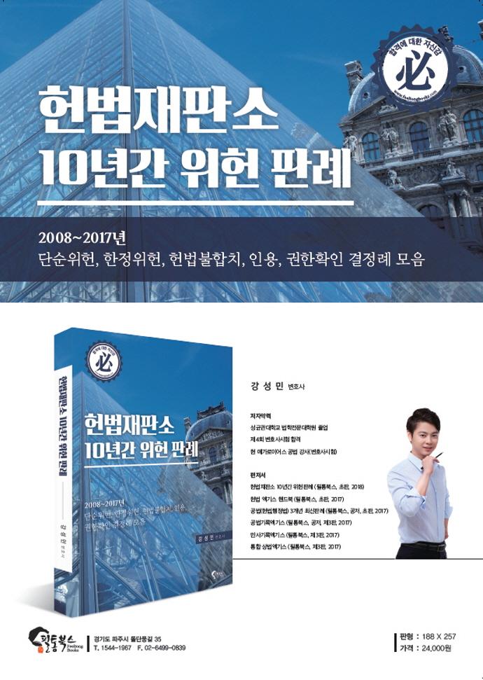 헌법재판소 10년간 위헌 판례 도서 상세이미지