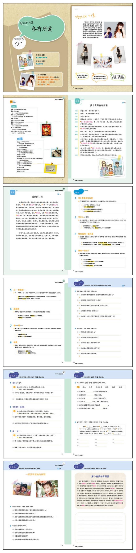 스피킹 중국어 중급(하)(MP3CD1장포함)(스피킹중국어 시리즈 4) 도서 상세이미지