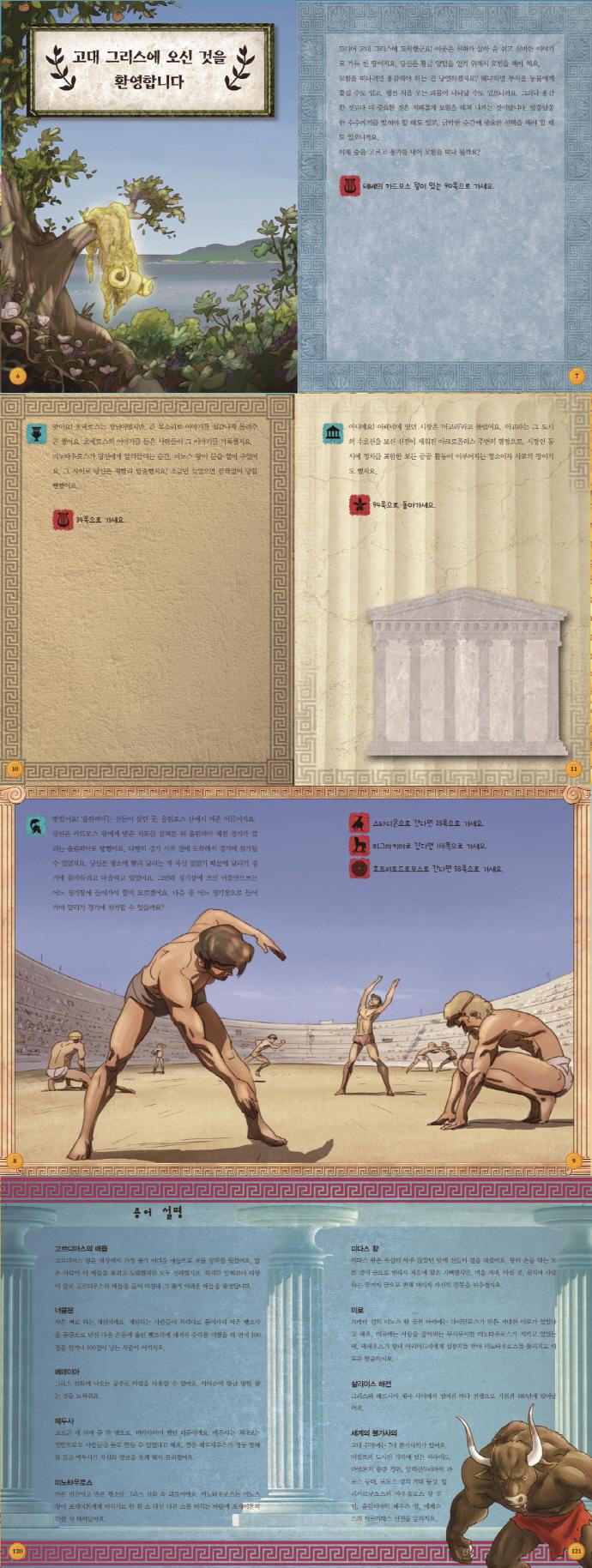 그리스 미궁 탈출(History Quest) 도서 상세이미지
