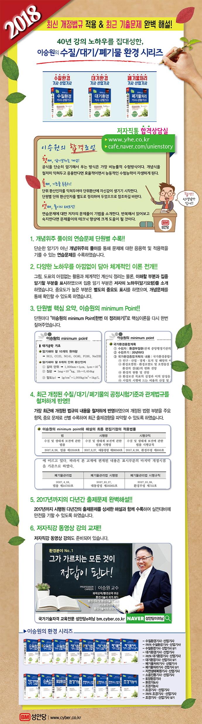 폐기물처리기사 산업기사(2018)(신편)(CD1장포함) 도서 상세이미지