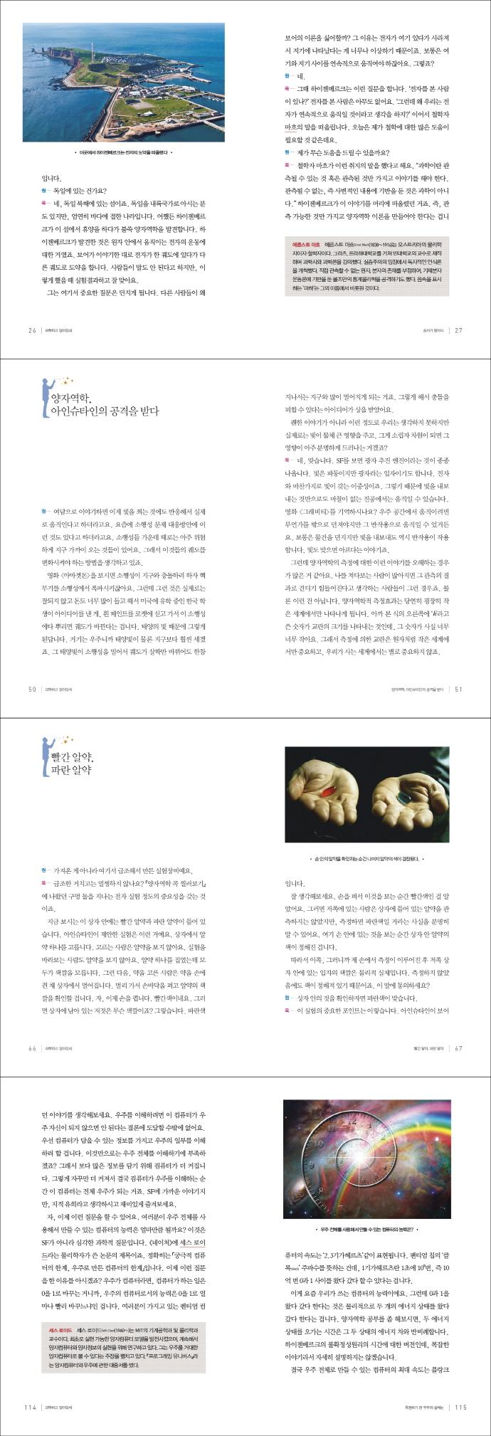 과학하고 앉아있네. 4: 김상욱의 양자역학 더 찔러보기 도서 상세이미지