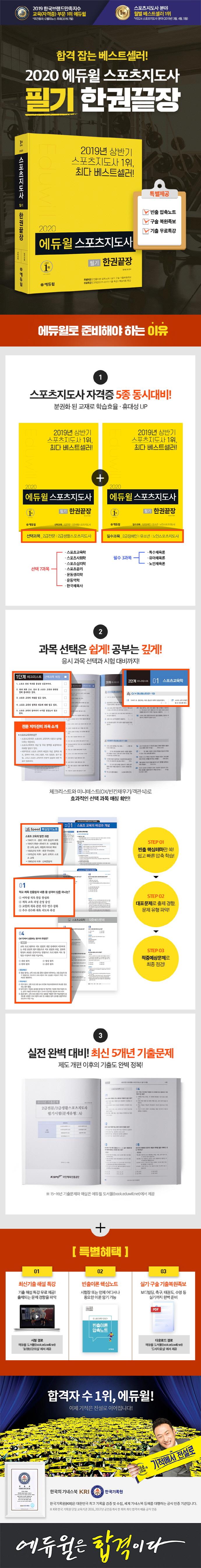 스포츠지도사 필기 한권끝장(2020)(에듀윌) 도서 상세이미지