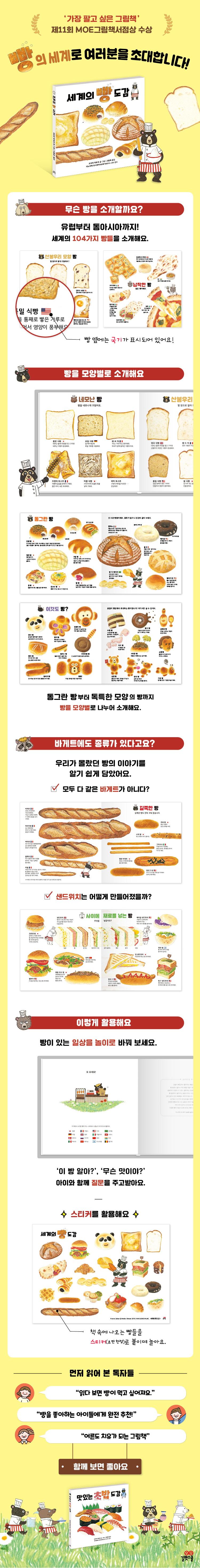 세계의 빵 도감(길벗스쿨 그림책 17) 도서 상세이미지