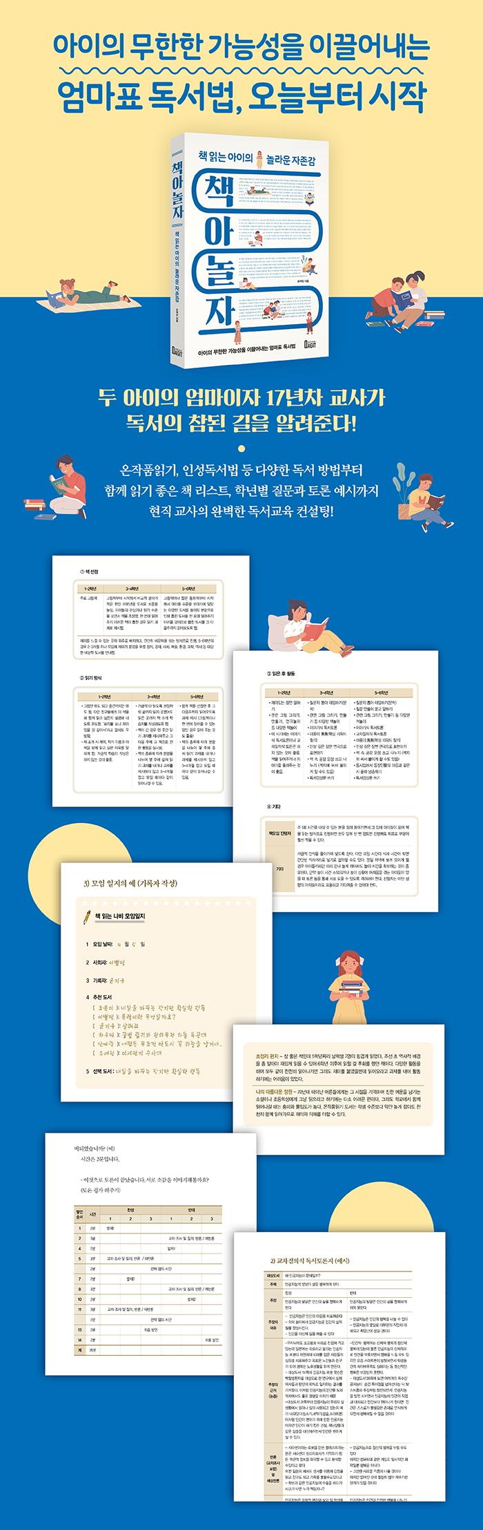 책아놀자: 책 읽는 아이의 놀라운 자존감 도서 상세이미지
