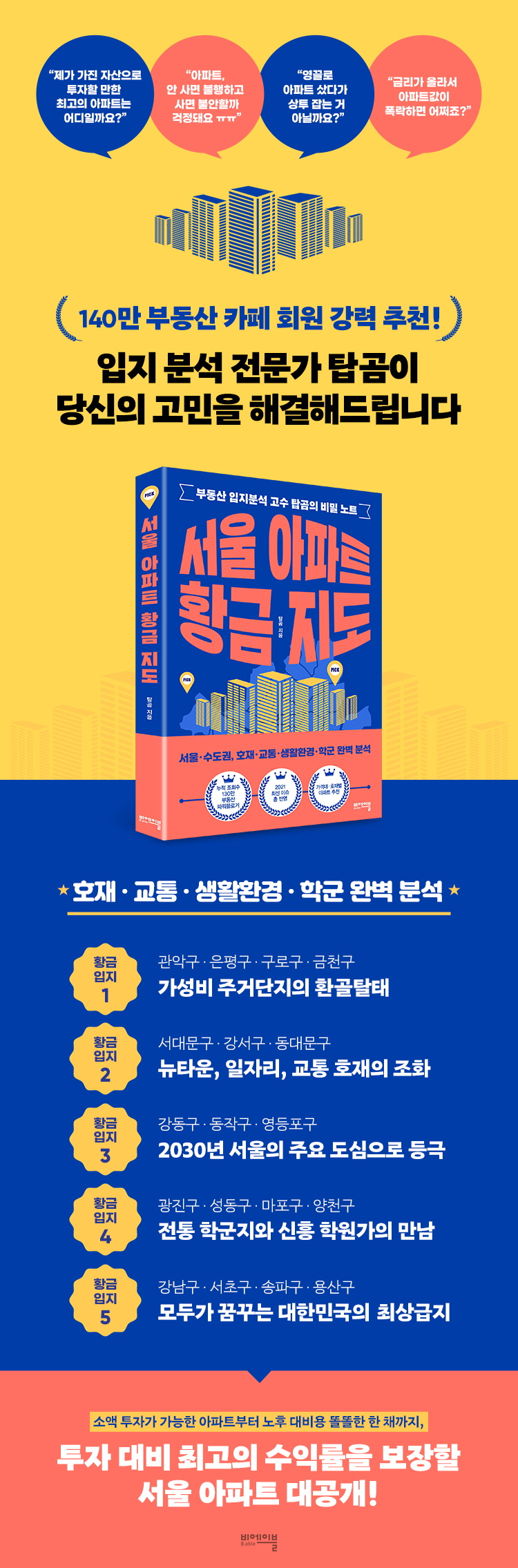 서울 아파트 황금 지도 도서 상세이미지