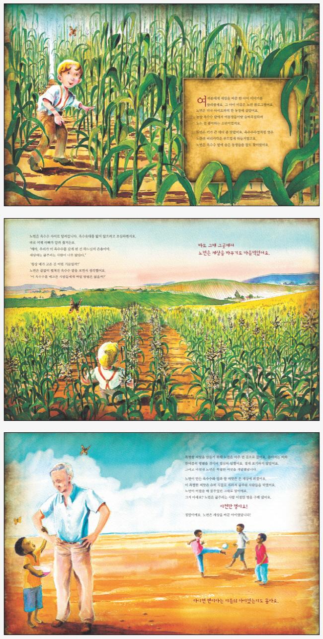 세상을 바꾼 아이(밝은미래 이야기 그림책 7) 도서 상세이미지