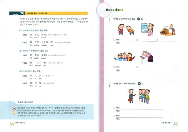 만만한 중국어 첫걸음(CD1장, 포켓북1권포함) 도서 상세이미지