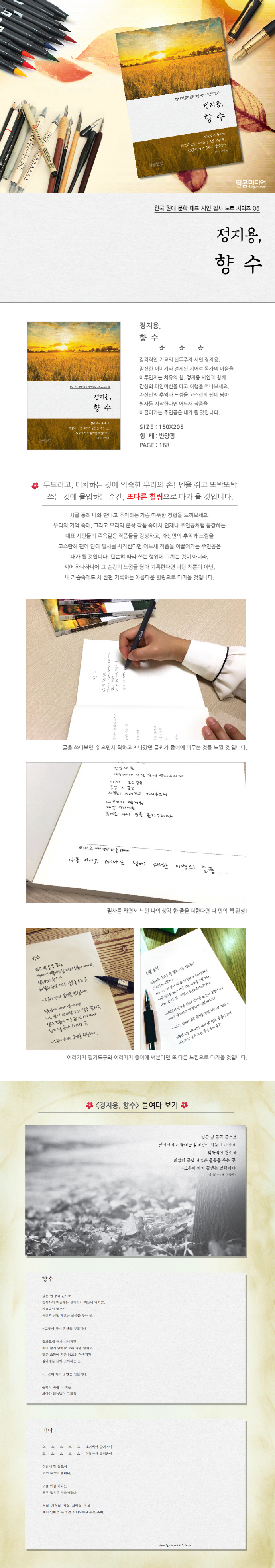 정지용, 향수(한국 현대문학 대표 시인 필사노트 시리즈 5) 도서 상세이미지