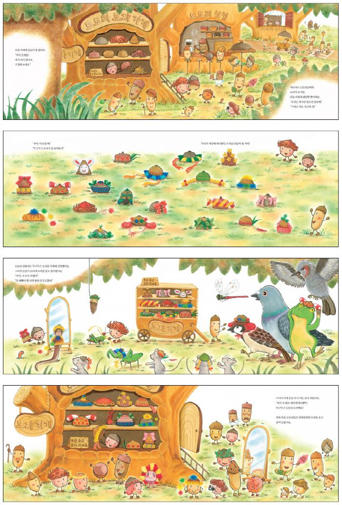 도토리 마을의 모자 가게(웅진 세계 그림책 140)(양장본 HardCover) 도서 상세이미지