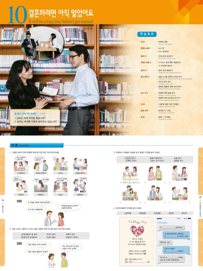 서울대 한국어 3B Student's Book(CD1장포함) 도서 상세이미지