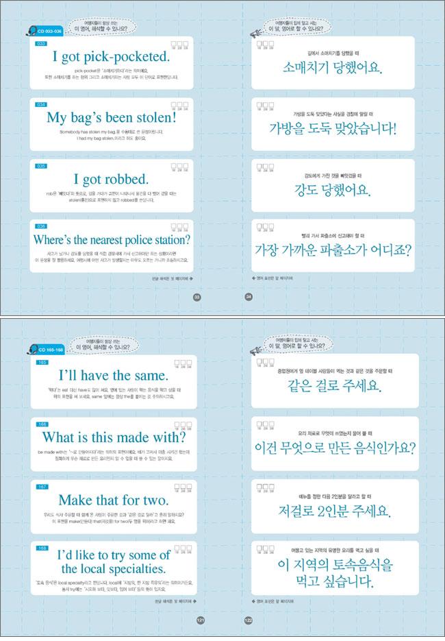 네이티브는 쉬운영어로 말한다: 배낭여행 편(MP3CD1장포함)(네이티브는 쉬운영어로 말한다 7) 도서 상세이미지