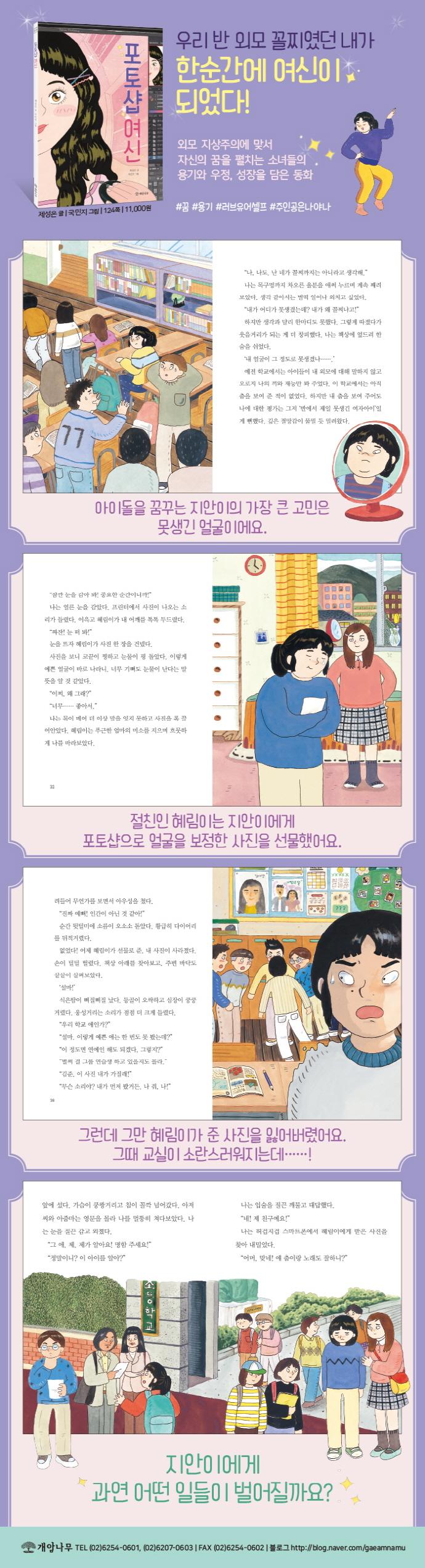 포토샵 여신(읽기의 즐거움 34) 도서 상세이미지