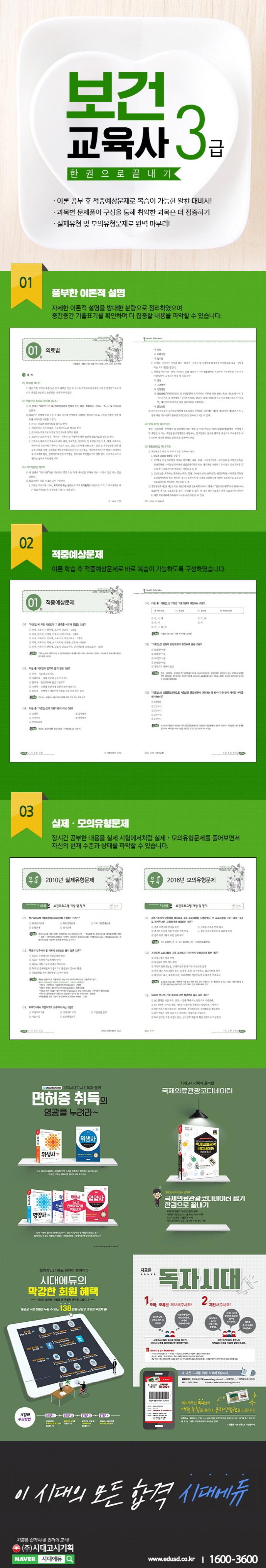 보건교육사 3급 한권으로 끝내기(2017)(신)(개정판 8판) 도서 상세이미지