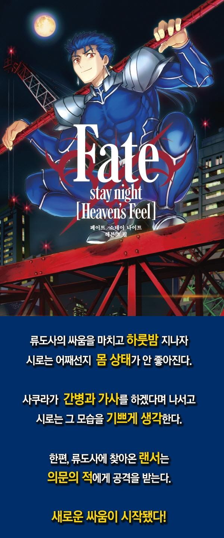 페이트 스테이 나이트: 헤븐즈 필(Fate/stay night: Heaven's Feel). 6(SL코믹스) 도서 상세이미지