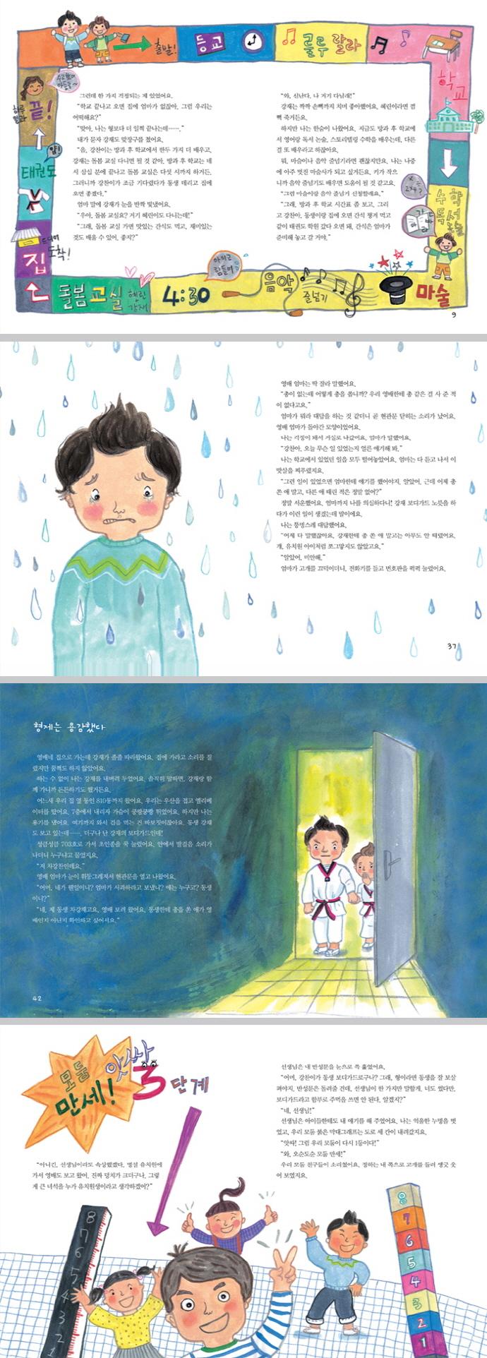 용감한 보디가드(좋은책어린이 저학년문고 73) 도서 상세이미지