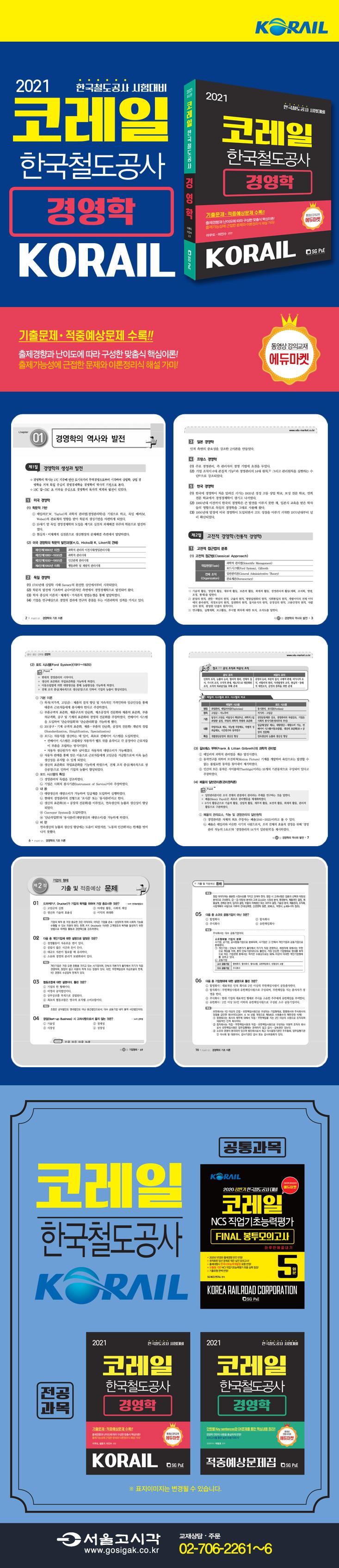 코레일 한국철도공사 경영학(2021) 도서 상세이미지