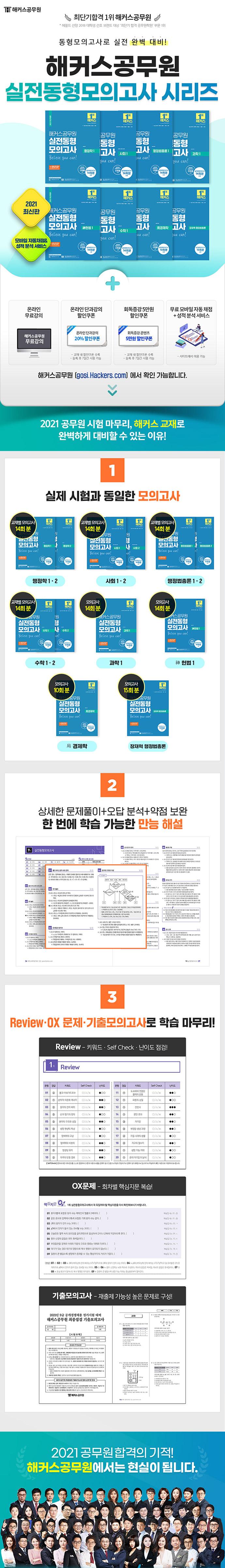 행정법총론1 실전동형모의고사(2021)(해커스공무원)(개정판) 도서 상세이미지