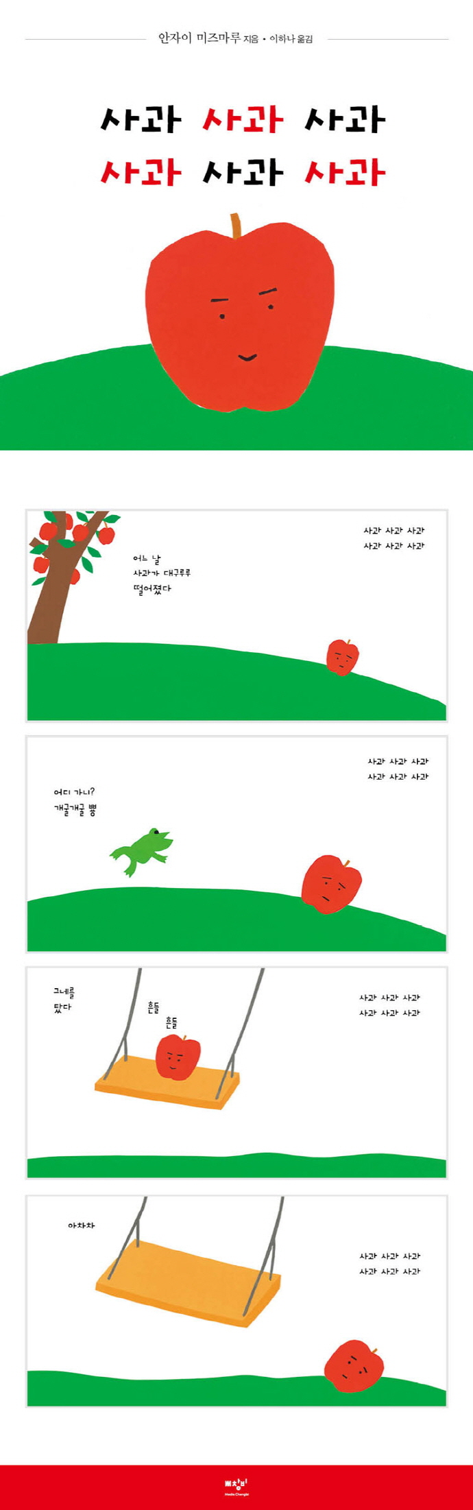 사과 사과 사과 사과 사과 사과(양장본 HardCover) 도서 상세이미지