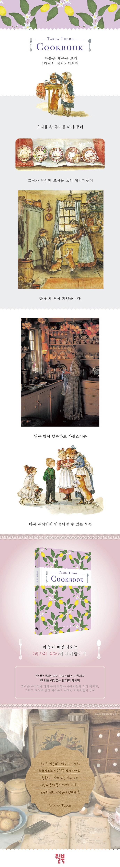 타샤의 식탁(양장본 HardCover) 도서 상세이미지