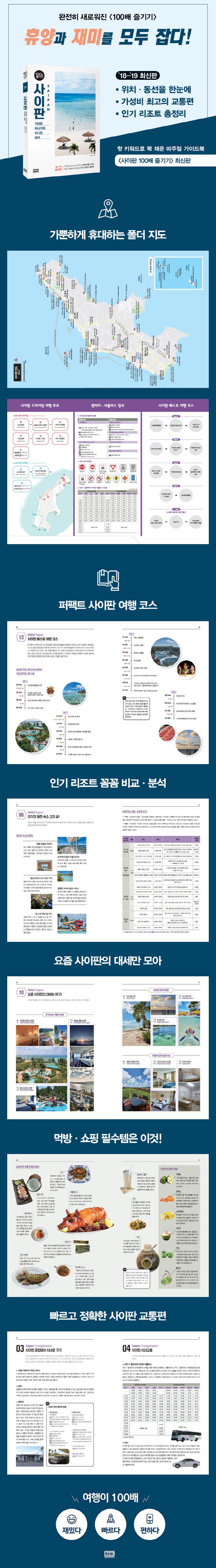 사이판 100배 즐기기(18-19) 도서 상세이미지