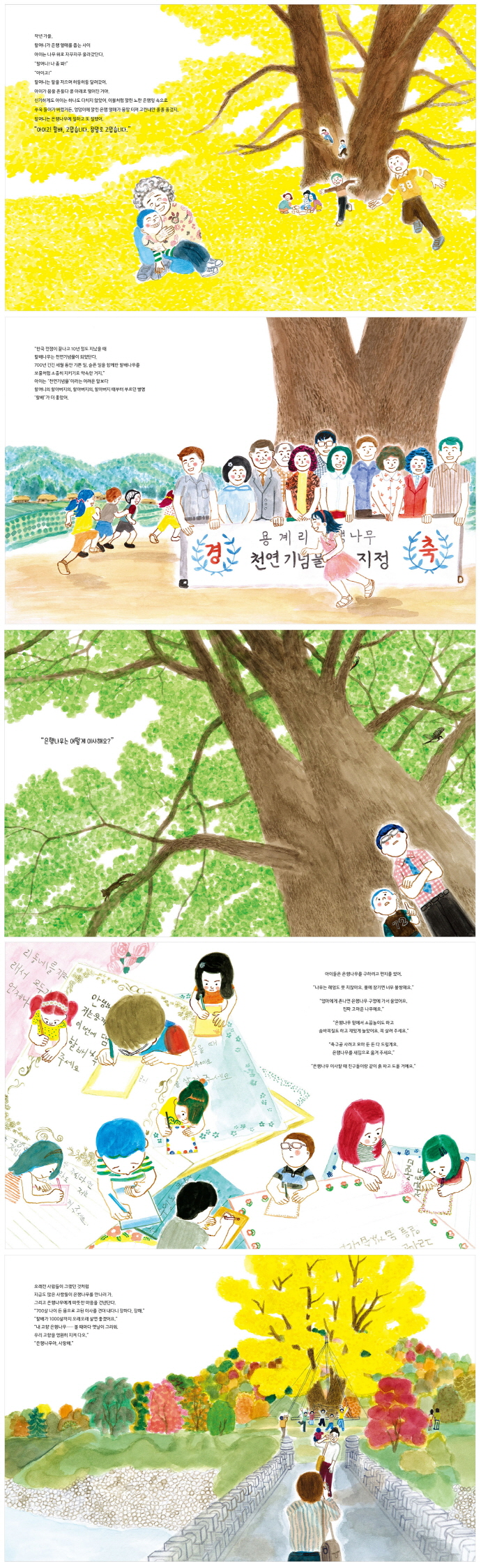 은행나무의 이사(양장본 HardCover) 도서 상세이미지