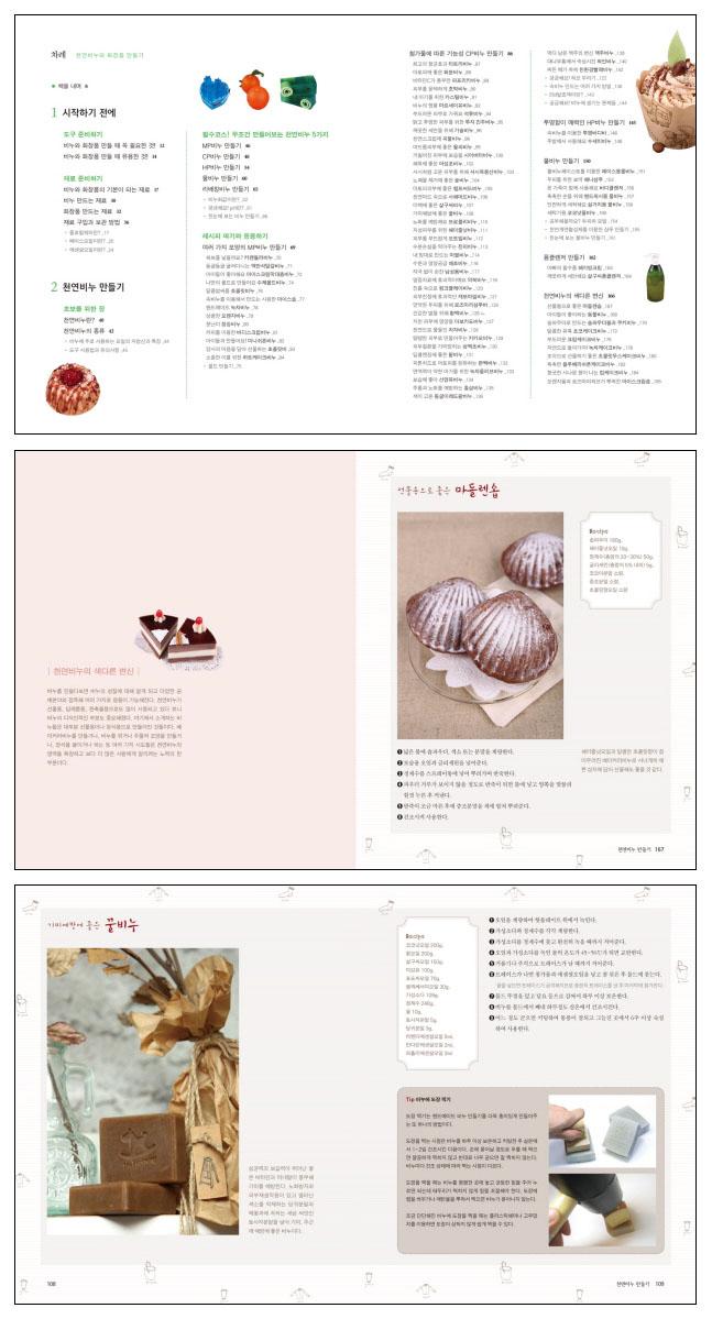 천연비누와 화장품 만들기(개정판 2판) 도서 상세이미지