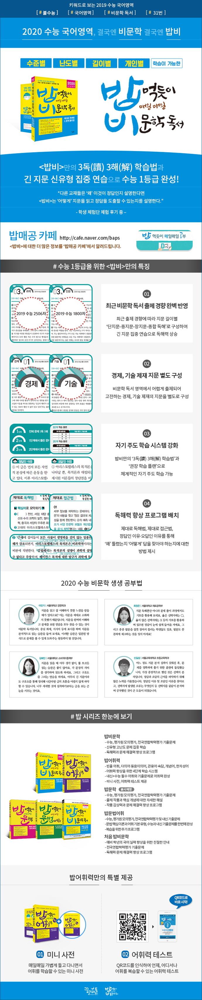 고등 비문학독서(2020수능대비)(밥먹듯이 매일매일) 도서 상세이미지