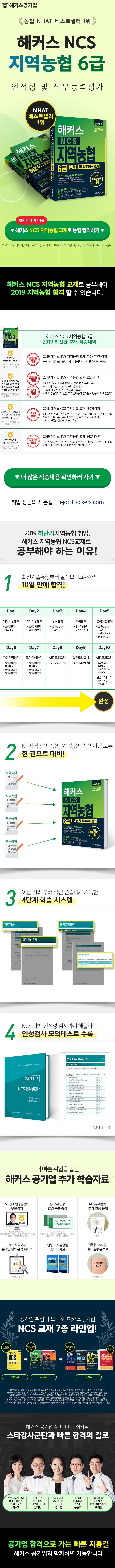 해커스 NCS 지역농협 6급 인적성 및 직무능력평가(2019) 도서 상세이미지