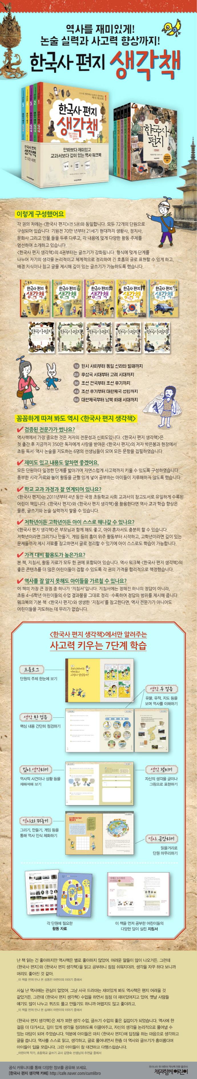 한국사 편지 생각책 1-5권 세트(전5권) 도서 상세이미지