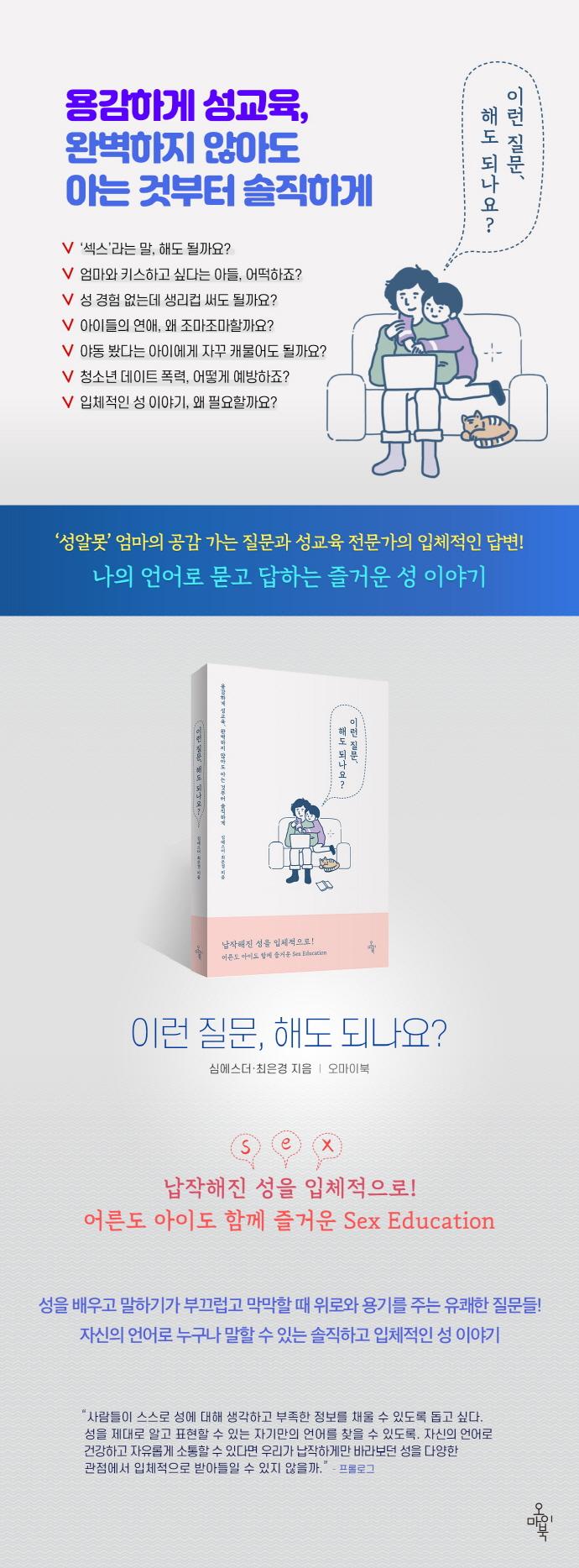 이런 질문, 해도 되나요? 도서 상세이미지