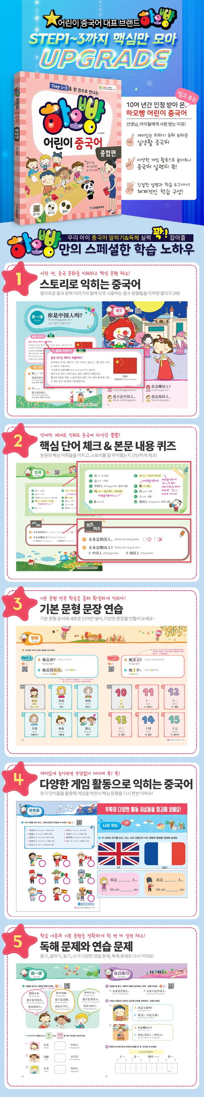 하오빵 어린이 중국어: 종합편(step1~3을 한 권으로 만나는)(CD1장포함) 도서 상세이미지