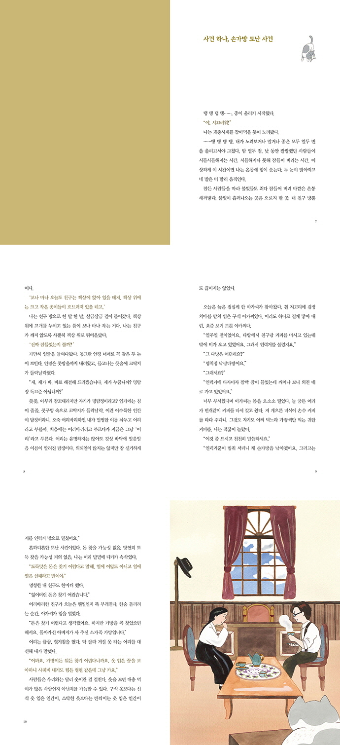 경성 고양이 탐정 독고묭(햇살어린이 75) 도서 상세이미지