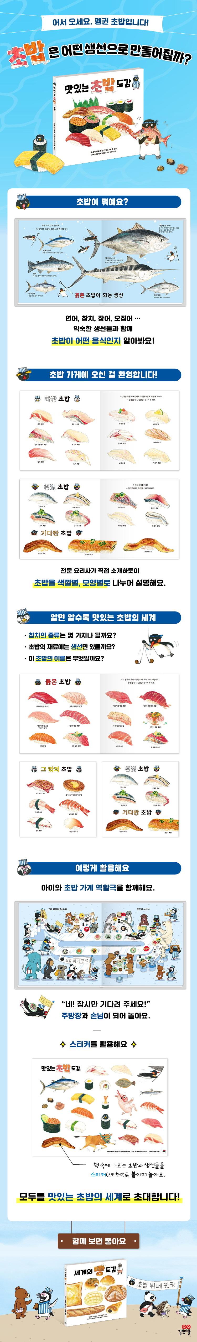 맛있는 초밥 도감(길벗스쿨 그림책 16)(양장본 HardCover) 도서 상세이미지